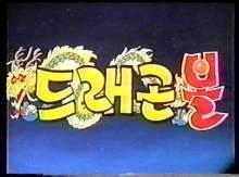 韓国ドラゴンボール写真